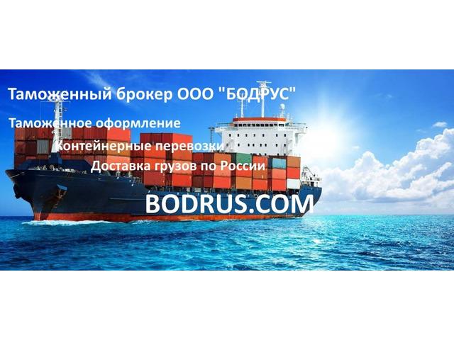 Услуги таможенного оформления в СПб - ООО Бодрус - 1