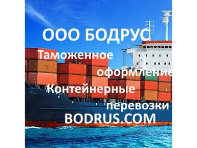 Услуги таможенного оформления в СПб - ООО Бодрус - 2