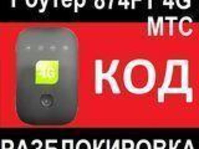 МТС 874FT 4G модем разблокировка разлочка код сети от оператора модема роутера - 1