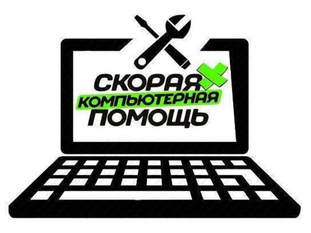 Ремонт компьютеров Сергиев Посад - 1